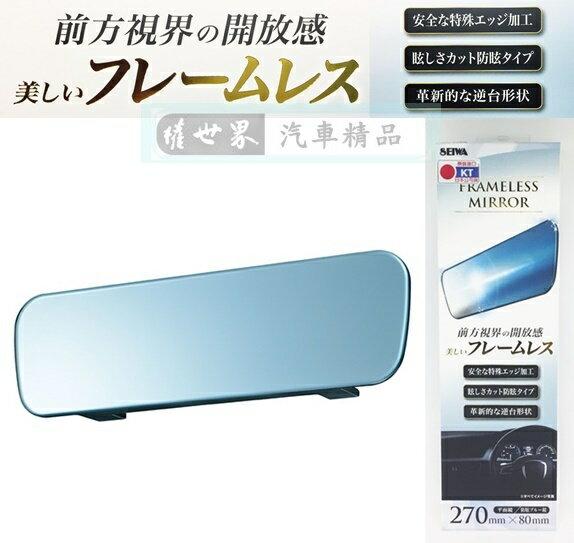 權世界~汽車用品  SEIWA 無邊框 平面車內後視鏡 防眩藍鏡  270mm R99
