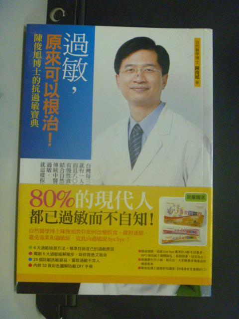【書寶二手書T3/醫療_GES】過敏原來可以根治_陳俊旭博士的抗過敏寶典_陳俊旭