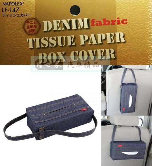 權世界@汽車用品 日本進口NAPOLEX 多功能 牛仔褲 面紙盒套 可吊掛使用 LF-147