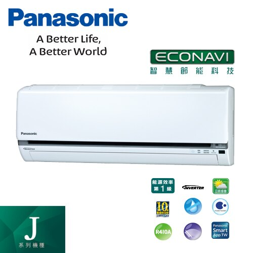 Panasonic國際 6~7坪 一對一冷暖變頻精緻型 J系列 CS~J40VA2  CU