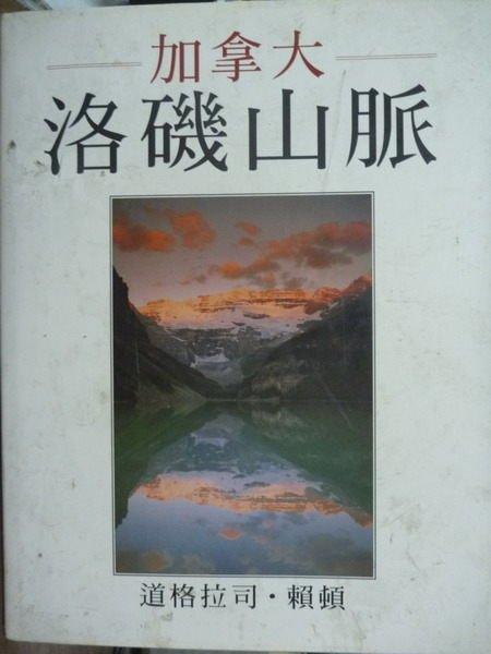 【書寶二手書T2/攝影_QER】加拿大洛磯山脈_道格拉司‧賴頓