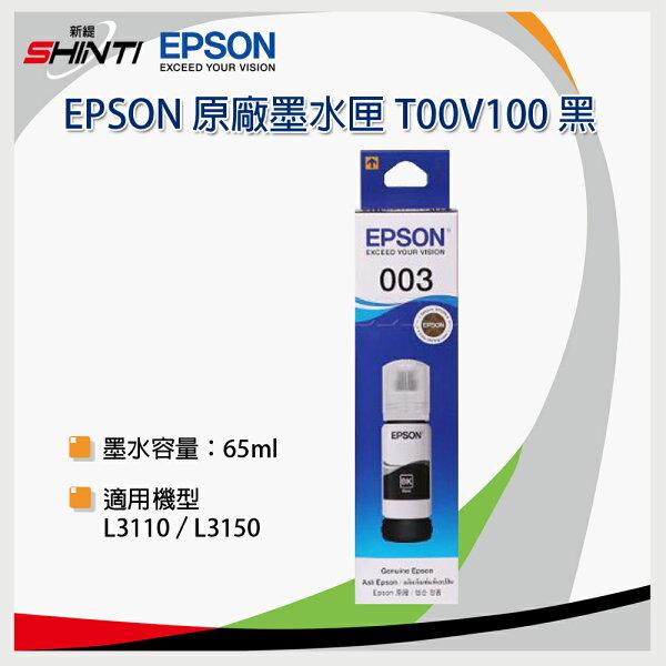EPSONT00VT00V1T00V2T00V3T00V4原廠盒裝填充墨水