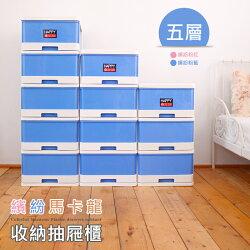 【dayneeds】 繽紛馬卡龍粉藍五層收納抽屜櫃/收納櫃/抽屜整理箱/經典單層櫃/收納箱/置物櫃/置物盒(可堆疊)