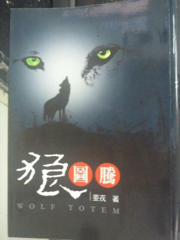 【書寶二手書T3/一般小說_IBO】狼圖騰_原價390_姜戎