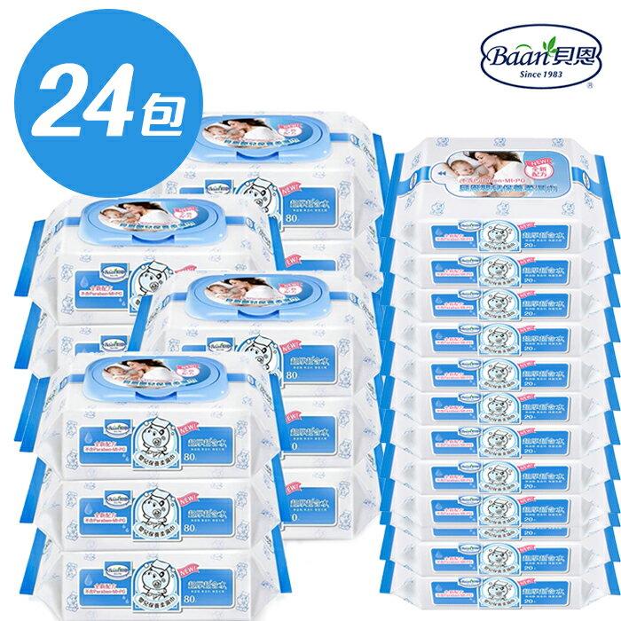 貝恩 Baan 濕紙巾 24包/1200抽 嬰兒保養柔濕巾80抽12包+20抽12包 2466 2459 箱購