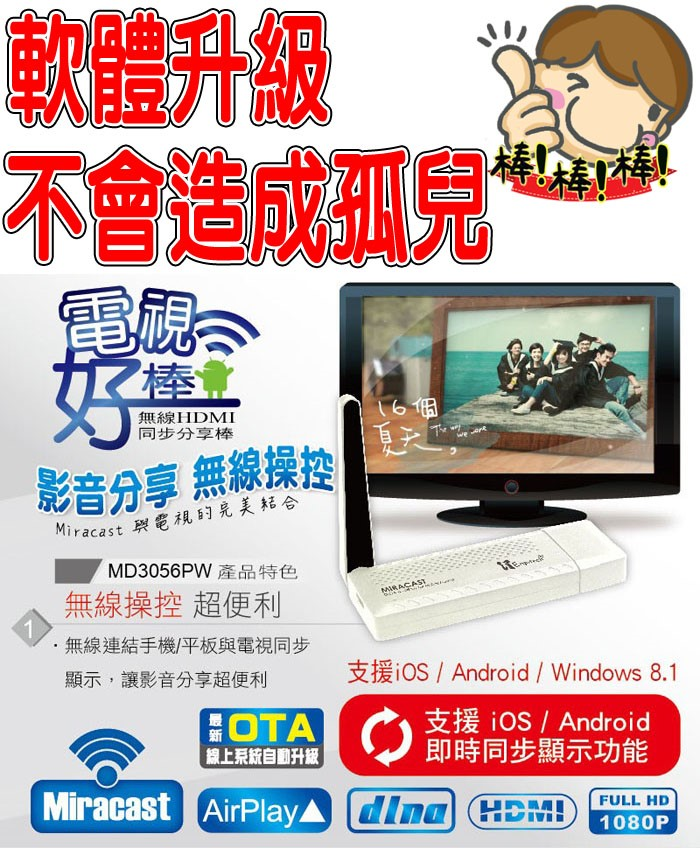 iOS10 支援 Youtube NCC通過 人因 MD3056PW 電視棒 無線HDMI 同步分享棒 iOS系統專屬同步 Android/安卓/蘋果/手機/平板/支援Miracast/dlna/AirPlay主流無線技術/影音分享/New iPad/2/3/4/5/6/mini/Air/mini2/mini3/Air2/TIS購物館