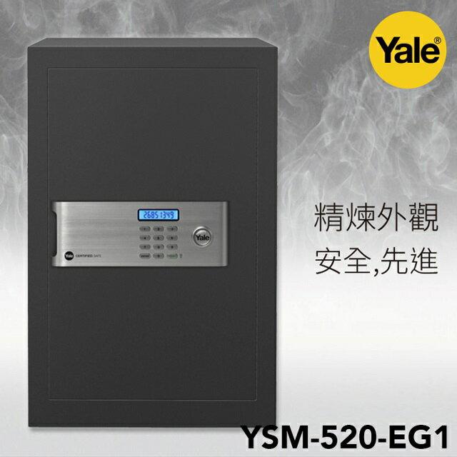 Yale耶魯YSM-520-EG1安全認證保險箱 0