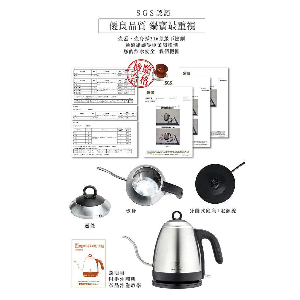 【鍋寶】316不鏽鋼手沖細口快煮壺1.0L KT-9010 8