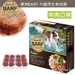 澳洲Dr.B's B.A.R.F.巴夫生食肉餅(犬用)羊肉蔬菜口味/12片裝 兩盒免運! Pet's Talk