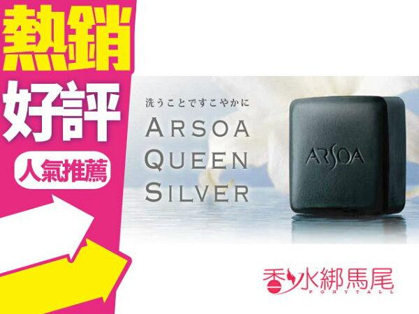 ARSOA安露莎淨白活膚蜜皂硬盒精裝附外盒100g日本製◐香水綁馬尾◐