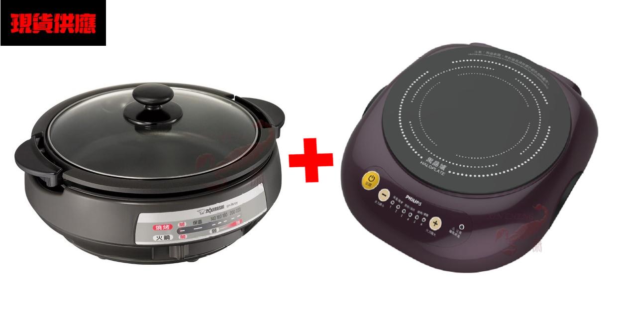 ZOJIRUSHI象印 鐵板萬用鍋 EP-PAF25 + PHILIPS 飛利浦 不挑鍋電磁爐 HD4998
