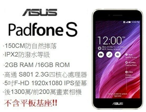 【福利品】Asus Padfone S 變形金剛(空機) 原廠清庫存 先搶先贏 Zenfone3 Zenfone 2 3