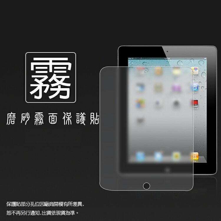 霧面螢幕保護貼 Apple 蘋果 iPad 2 / iPad 3 / iPad 4 平板保護貼 軟性 霧貼 霧面貼 磨砂 防指紋 保護膜