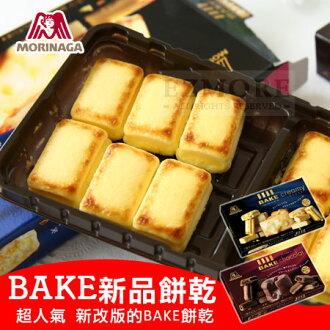 日本 森永 BAKE新品餅乾 38g 濃郁起司 大人巧克力 起司蛋糕 乳酪 巧克力蛋糕【N101627】