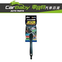 【車寶貝推薦】PROSTAFF JABB 鍍膜車用纖維洗車刷 P123