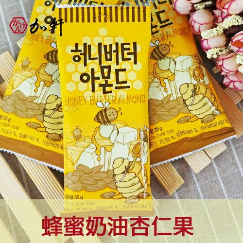 《加軒》韓國人氣 Toms Gilim蜂蜜奶油杏仁果