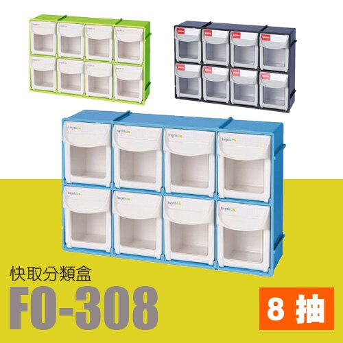 樹德 SHUTER 收納盒 零件盒 積木 收納 掀開式快取零件分類盒 FO-308