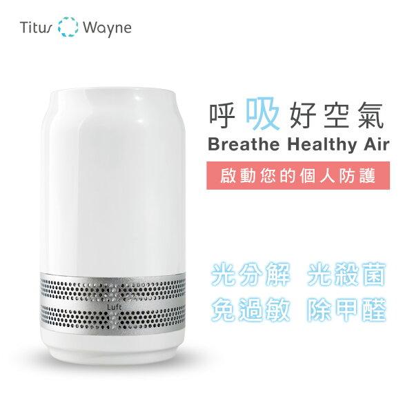 Luft個人化空氣淨化器2選1色(色號:紅銀)加贈黑人專業護齦抗敏感牙膏120g