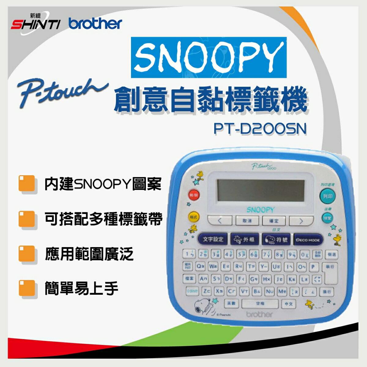 【免運】兄弟brother 史努比 Snoopy PT-D200SN 創意自黏標籤機