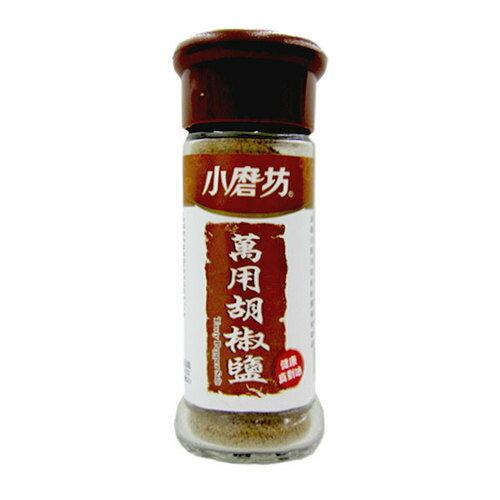 小磨坊 萬用胡椒鹽 45g 0