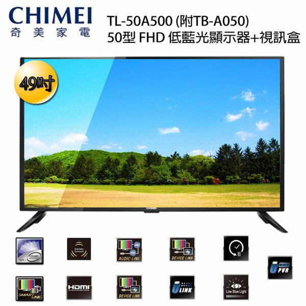 奇博網:CHIMEI奇美49吋LED液晶顯示器液晶電視TL-50A500(贈基本桌裝)