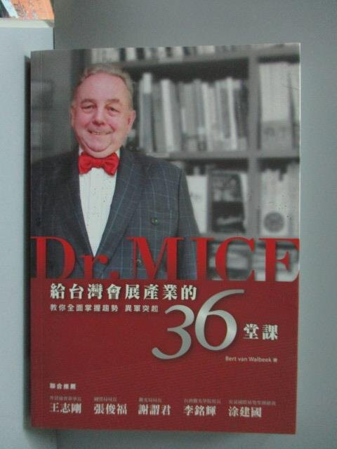 ~書寶 書T6/財經企管_NQF~Dr.MICE給 會展產業的36堂課_Bert van