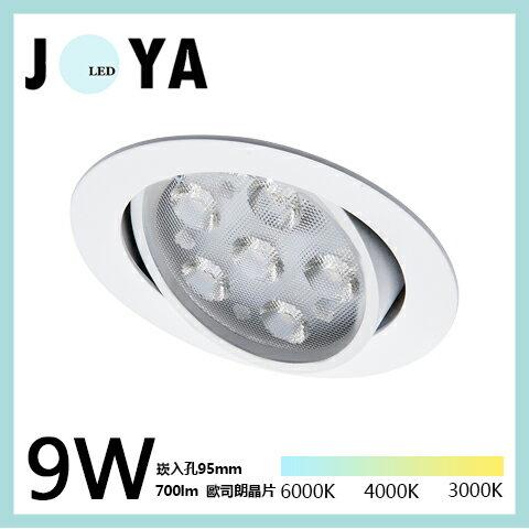 德國歐司朗晶片 LED小崁燈 9.5小崁燈 可調整角度 LED崁燈●JOYA燈飾