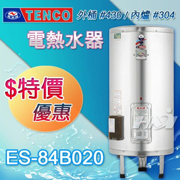<br/><br/>  【TENCO電光牌】ES-84B020貯備型耐壓式電能熱水器/20加侖(不含安裝、區域限制)/另售和成 鑫司熱水器<br/><br/>