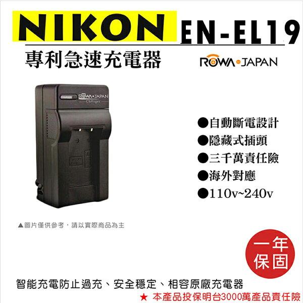 攝彩@樂華NIKONEN-EL19專利快速充電器副廠座充1年保固S6500S4100S32S5200