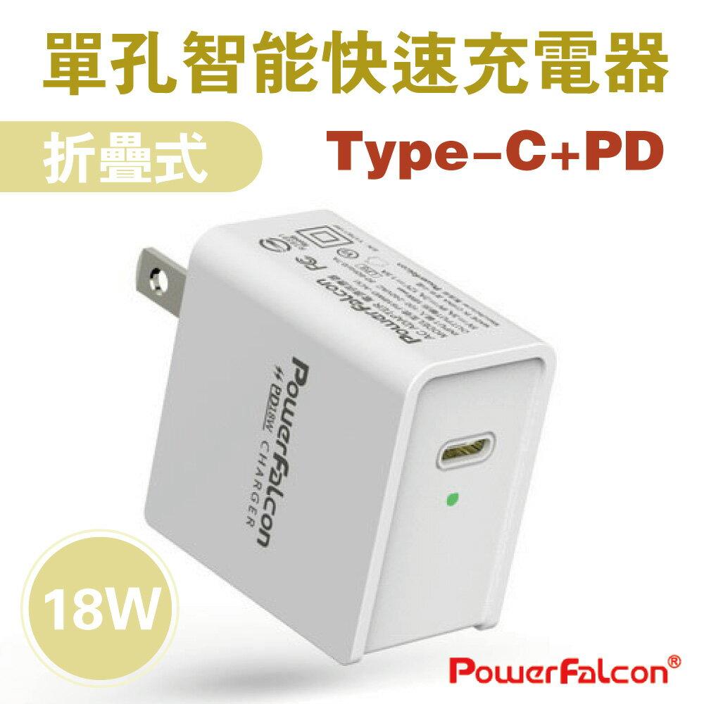18W PD快充 單孔 USB-C 紅隼 PowerFalcon iPhone / 小米8 Pro / OPPO R17 / SONY XZ3 任天堂電源供應器 安規認證 充電頭 免運