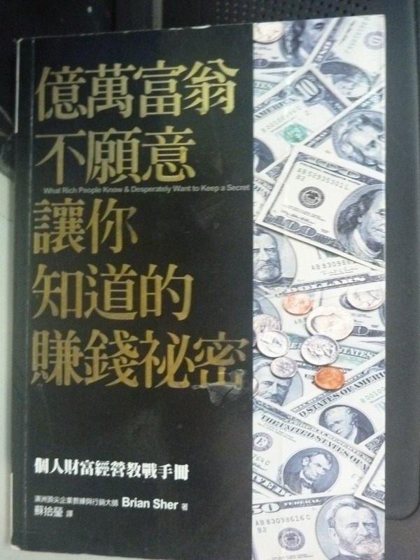 【書寶二手書T4/投資_LLB】億萬富翁不願意讓你知道的賺錢祕密_布萊恩‧許爾