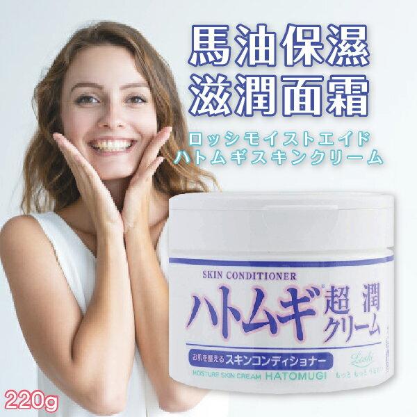 日本【Loshi】馬油保濕滋潤面霜 220g