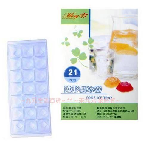 【九元生活百貨】錐型製冰盒/21格 冰塊盒