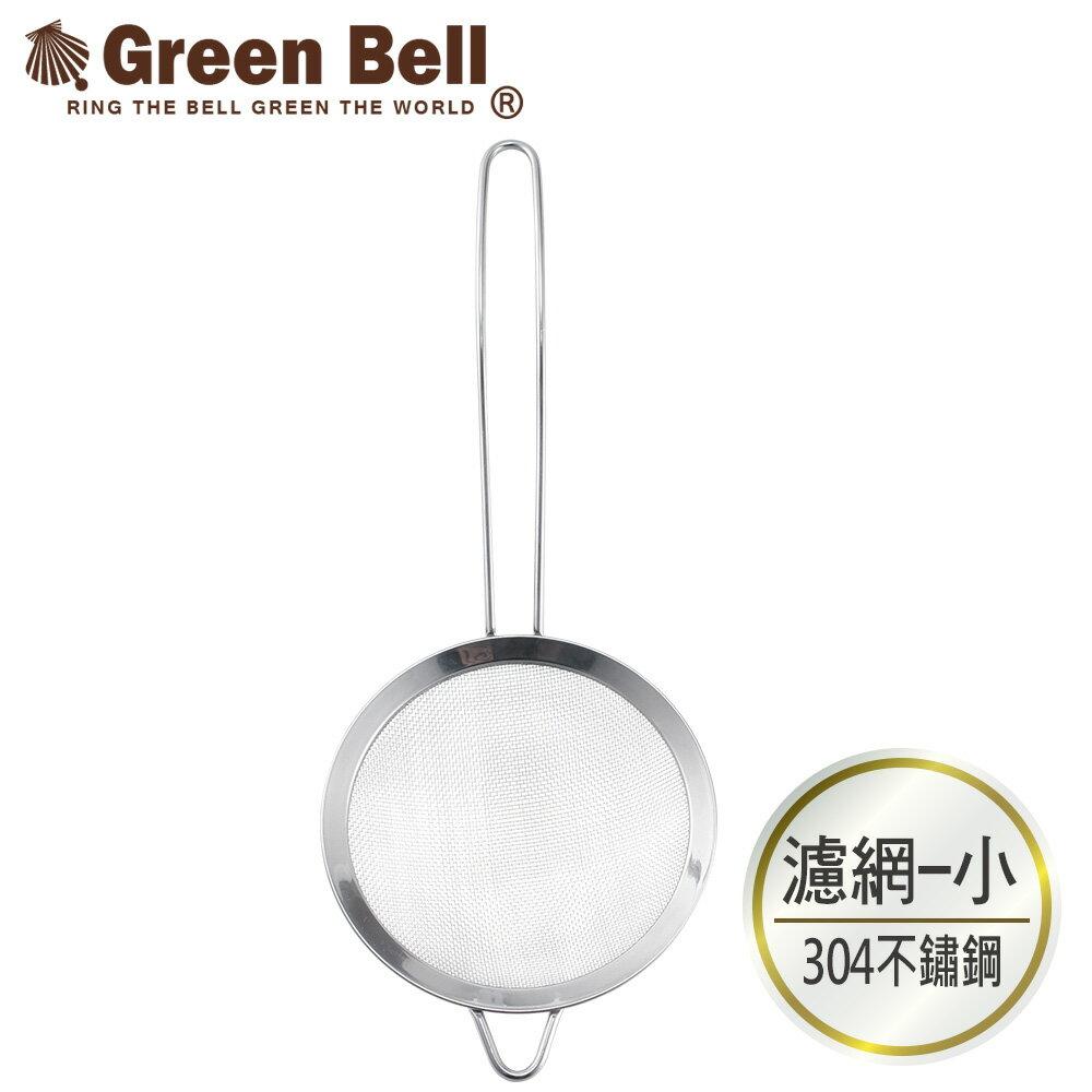 【GREEN BELL綠貝】Silvery304不鏽鋼多用途濾網-小(14cm)