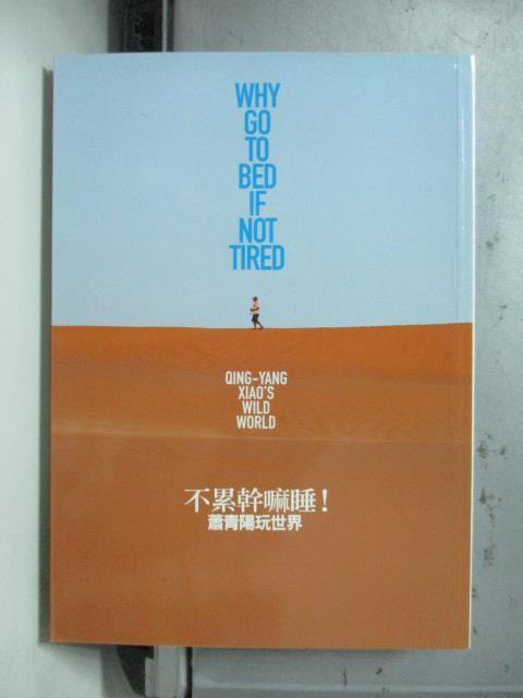 【書寶二手書T3/地圖_OSW】不累幹嘛睡!蕭青陽玩世界_蕭青陽