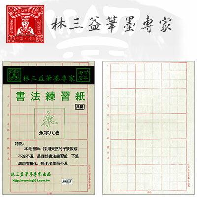 林三益筆墨專家 Art-3654 十五格毛邊紙 (50張入) / 包