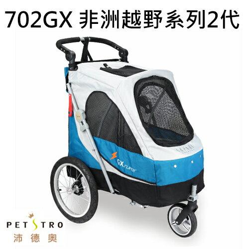 《沛德奧Petstro》寵物推車-702GX非洲越野系列2代(藍色)狗推車寵物外出推車