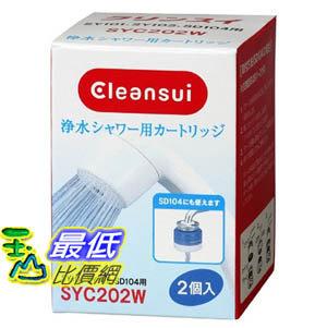 [107東京直購] 日本製三菱 Cleansui SYC202W 蓮蓬頭濾心 2個入