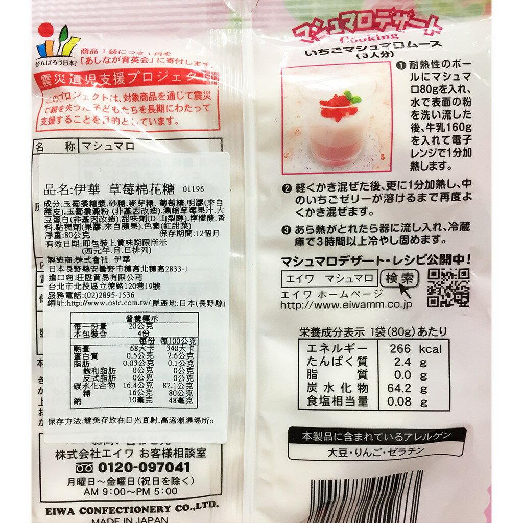 伊華EIWA 夾心棉花糖-草莓  /  宇治抹茶  /  藍莓 4