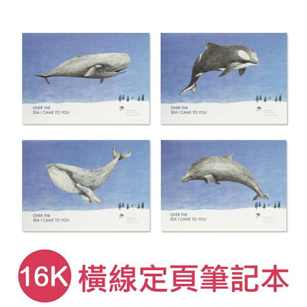 珠友SS-10099-A1216K定頁筆記(橫線)記事本-海洋