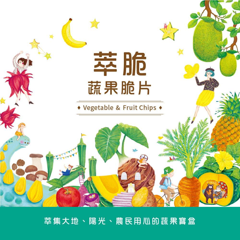 萃脆蔬果脆片禮盒【共6種選擇】每日優果 2