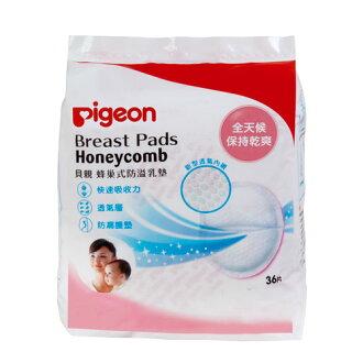 日本【Pigeon 貝親】貝親蜂巢式防溢乳墊36入