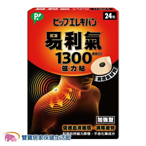 易利氣 磁力貼-加強型 (1300高斯)