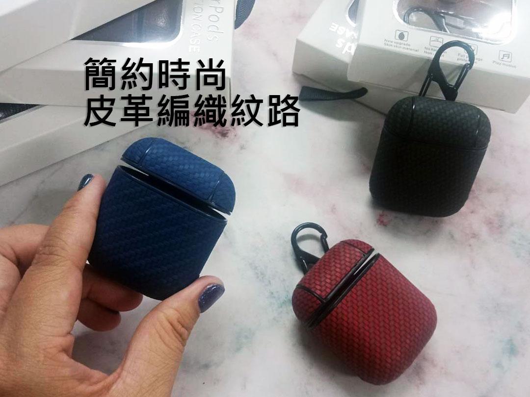【概念3C】皮革編織風 AirPods藍牙耳機盒保護套 蘋果耳機保護套 - 五色