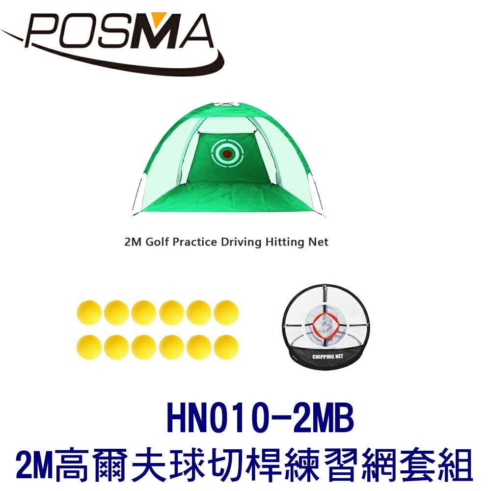 POSMA  2M 高爾夫球切桿練習網 搭打擊網 贈PU高爾夫球 HN010-2MB