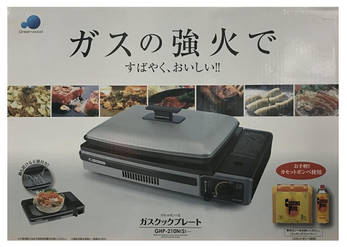 GREENWOOD 鐵板燒兩用卡式瓦斯爐 煎炒 火鍋 烹煮皆宜GHP-210N
