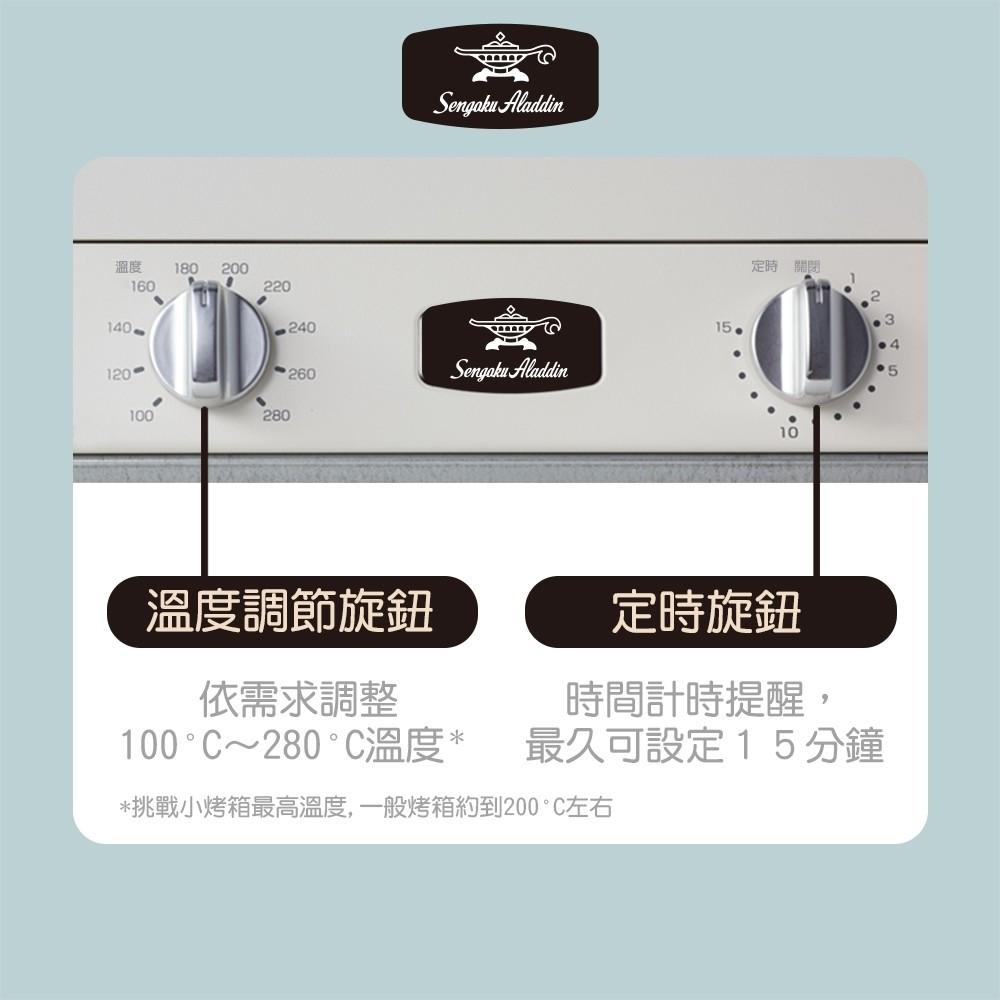 日本Sengoku Aladdin 千石阿拉丁「專利0.2秒瞬熱」4枚焼復古多用途烤箱(附烤盤) AET-G13T-湖水綠 5
