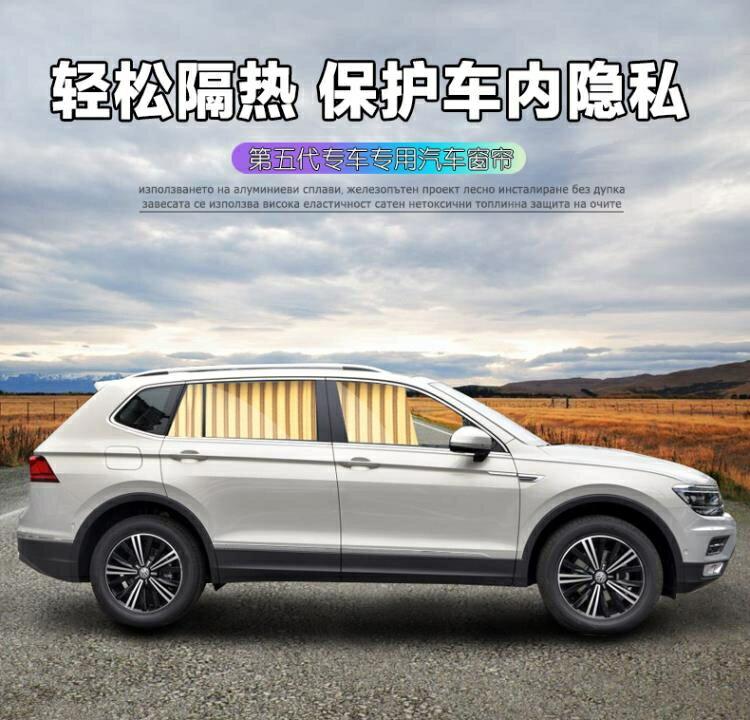 汽車遮陽簾窗簾遮光防曬私密磁吸式車載車內車用側窗磁吸軌道伸縮