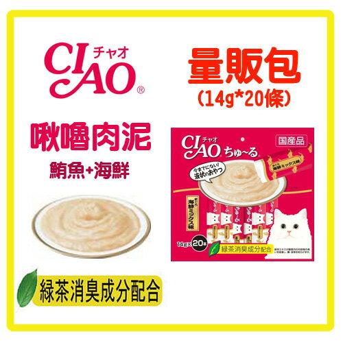 力奇寵物網路商店:【力奇】CIAO啾嚕肉泥-量販包-鮪魚+海鮮14g*20條(SC-127)-370元>可超取(D002B52)