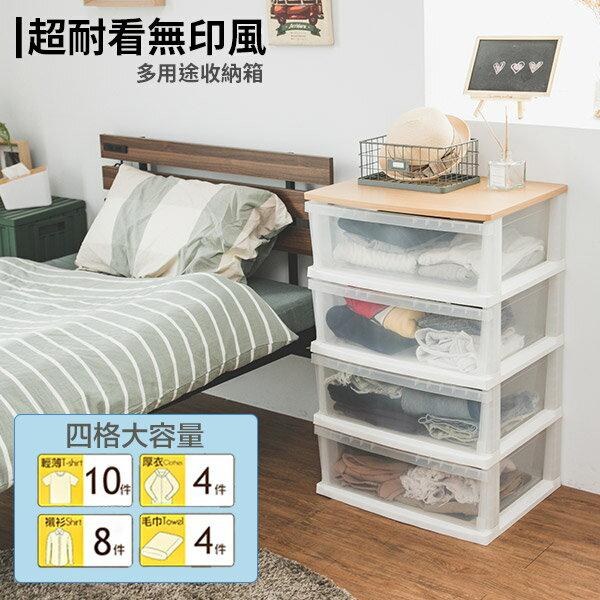 收納櫃 / 斗櫃 Q BOX木天板衣物抽屜收納櫃四層  MIT台灣製 現領優惠券 完美主義 【Q0039】 3